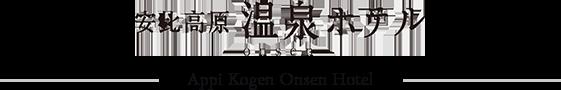Appi Kogen Onsen Hotel