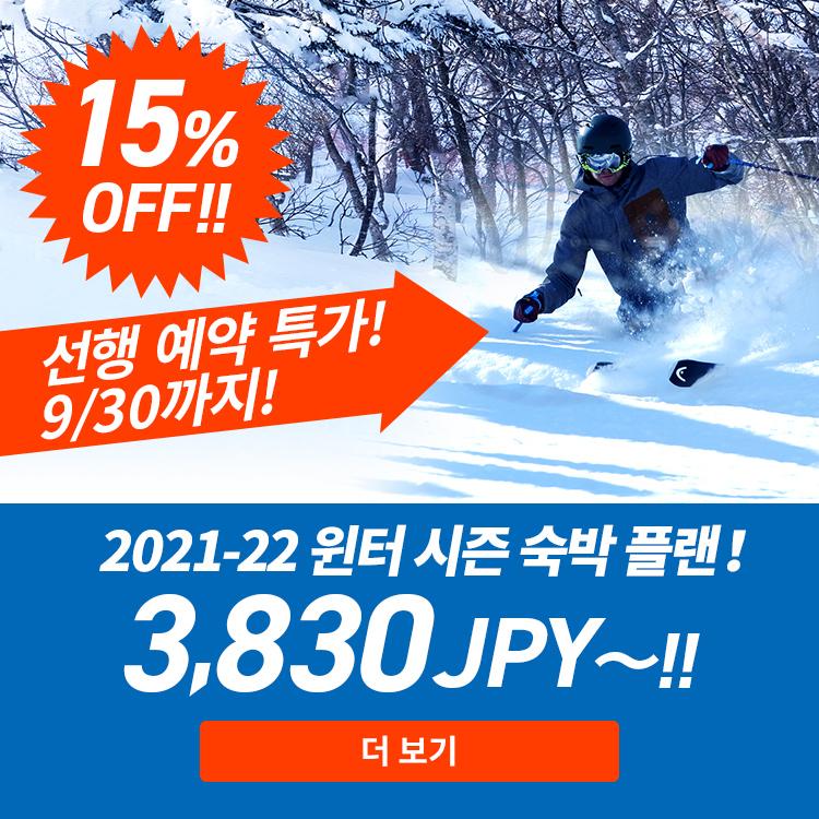 선행 예약 특가! 9/30까지 2021-22 윈터 시즌 숙박 플랜!3,830JPY〜!!